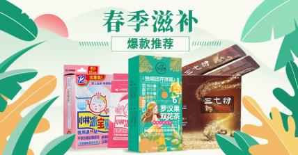 上新/食品保健/药海报