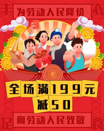 五一节/活动促销/喜庆/居家用品/店铺首页