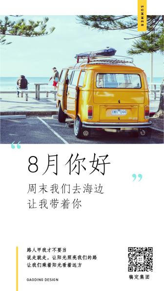 8月你好小清新海边手机海报