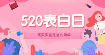 520表白日海报