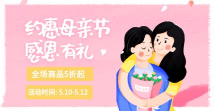 母亲节折扣活动海报