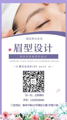 美容韩式定妆/促销/手机海报