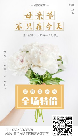 母亲节/祝福/促销/手机海报