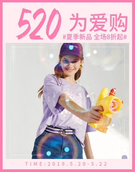 520为爱购/夏季亲子装活动海报