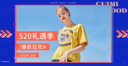 520礼遇季/女装海报