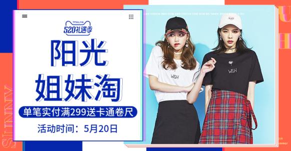 520礼遇季/闺蜜节/女装海报