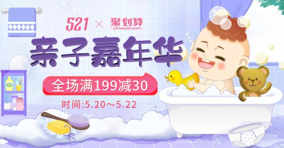 521亲子嘉年华/母婴海报