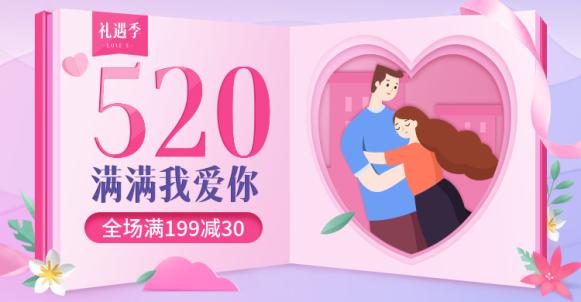 520礼遇季满减活动海报