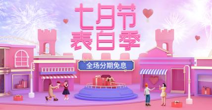 七夕节/c4d风活动海报