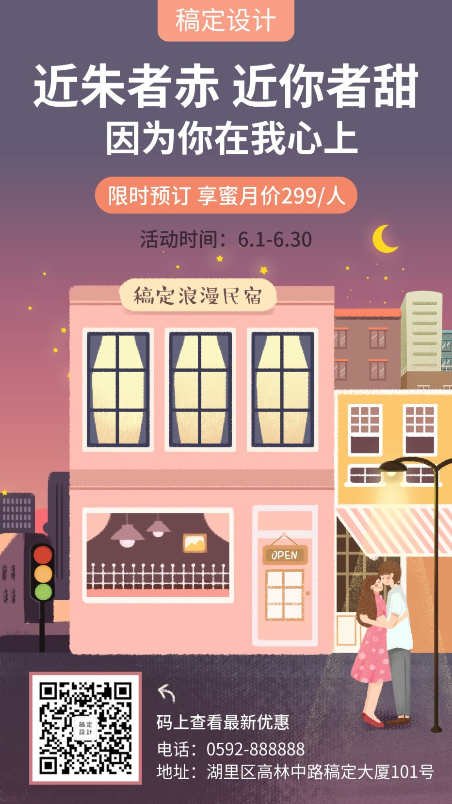酒店民宿/手机海报