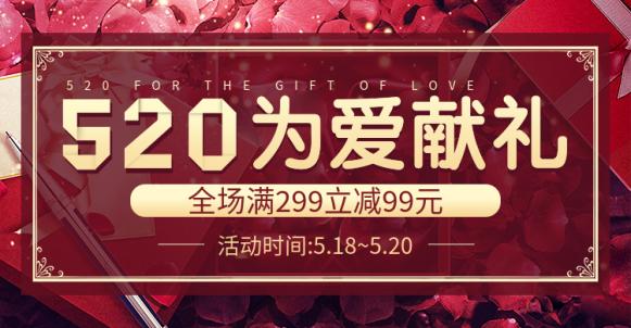520为爱献礼满减活动海报