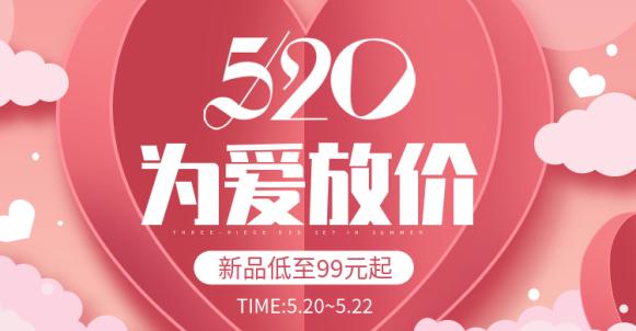 520为爱放价新品活动海报
