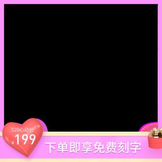 520活动主图图标