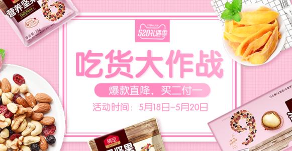 520礼遇季/食品保健/零食活动海报