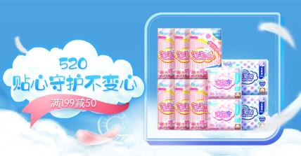 520满减/家居百货/卫生巾活动海报