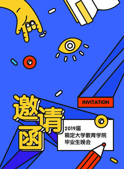 致青春线描插画邀请函