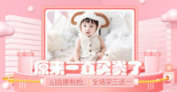 618母婴预售海报