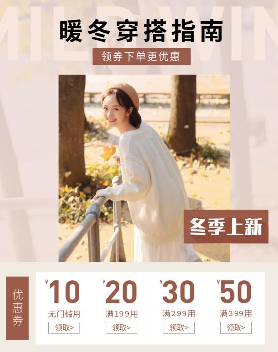 冬季上新/女装海报