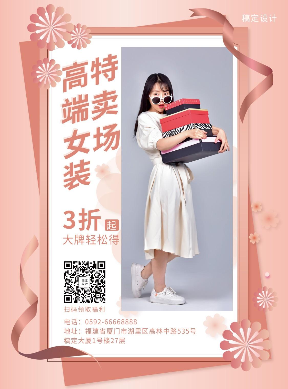 女装特卖/张贴海报