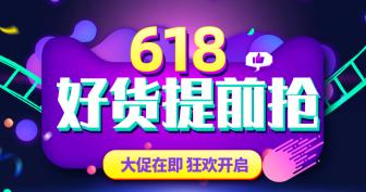 618促销风预售海报