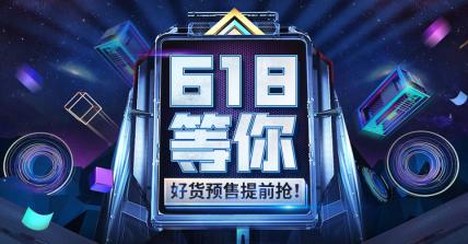 618蓝色预售海报