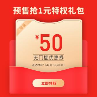 618预售优惠券/直通车主图