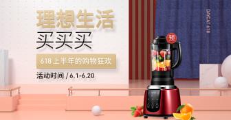 618预售数码家电榨汁机海报