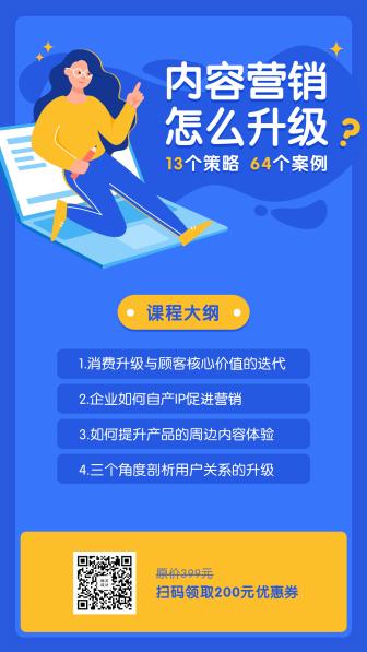 内容营销/教育培训/促销/课程海报