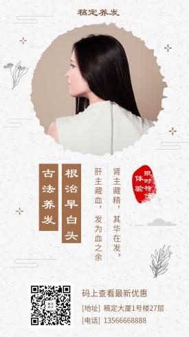 美容/中国风/促销活动/手机海报