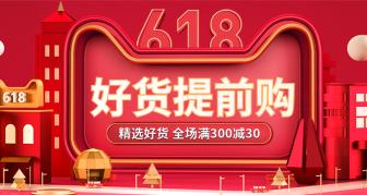618红色预售海报