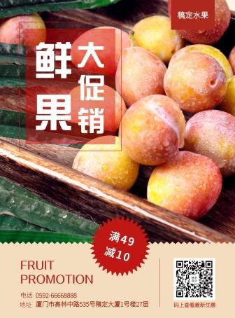 餐饮美食/水果促销/张贴海报