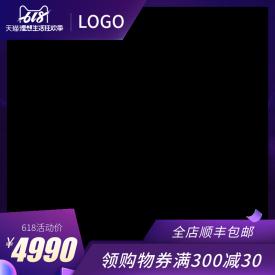 全球来电/618紫色主图图标