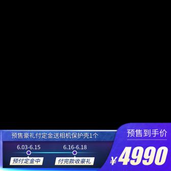 全球来电/618预售主图图标