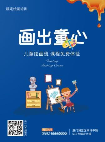 儿童绘画班/培训招生/张贴海报