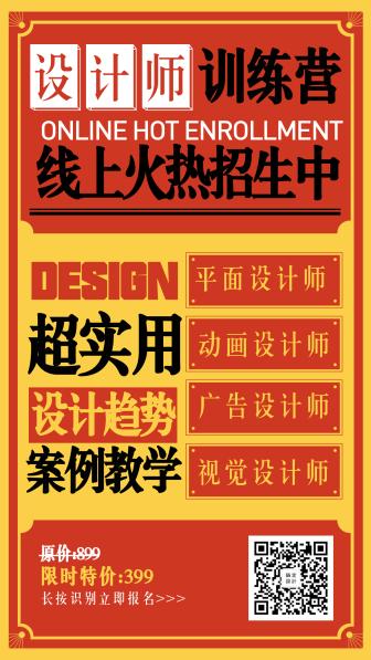 设计师训练营大字报手机海报