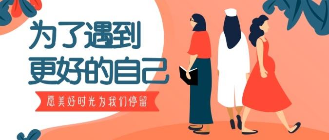 励志女生节扁平卡通公众号首图