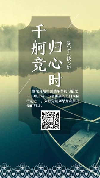 端午节赛龙舟手机海报