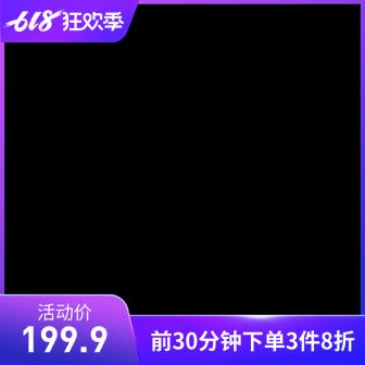 618/折扣主图图标
