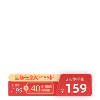 618大促主图图标