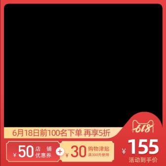 618/优惠券主图图标