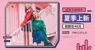 夏季上新/女装海报
