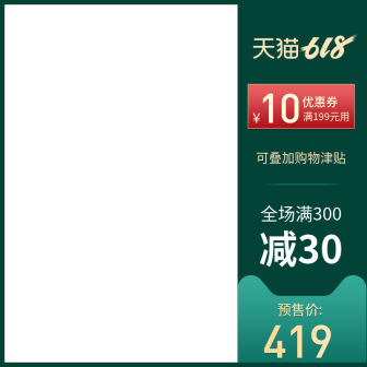 天猫618/优惠券主图图标
