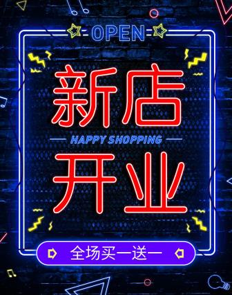 新店开业蓝色钻展海报