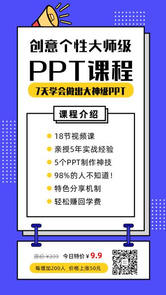 创意PPT课程手机海报
