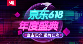 618京东大促海报