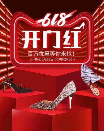 618/活动促销/时尚/女鞋/店铺首页