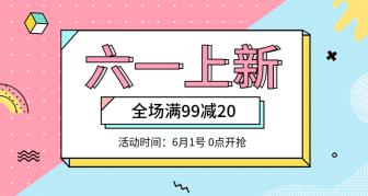 61/六一儿童节上新海报