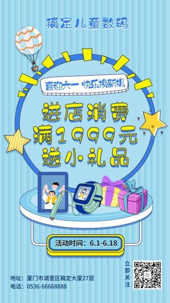 61/六一/儿童数码/手机海报