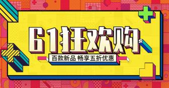 61/六一儿童节活动海报