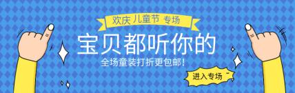 61/六一儿童节促销海报